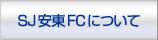 SJ安東FCについて